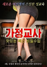 Tutor – Secret Lesson on Tasty Sex 1