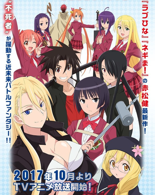 UQ Holder! Episode 8
