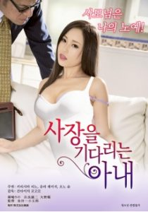 Immorality Wife in Summer Resort 1