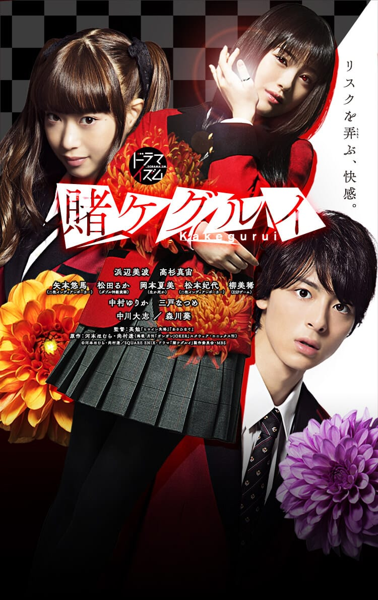 Kakegurui Season 2 Episode 4 [Live Action] Subtitle Indonesia