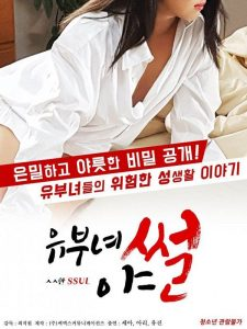 Sohee's Secretly Private Life 1