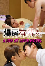 A Job At Love Hotel 1