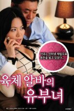 Housewife Disqualification Cheating Wife